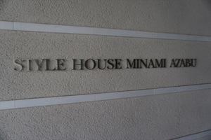 スタイルハウス南麻布の看板