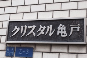 クリスタル亀戸の看板