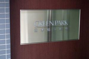 グリーンパーク日本橋久松町の看板