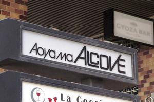 青山アルコープの看板