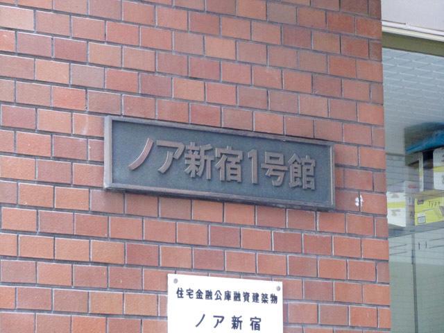 ノア新宿の看板