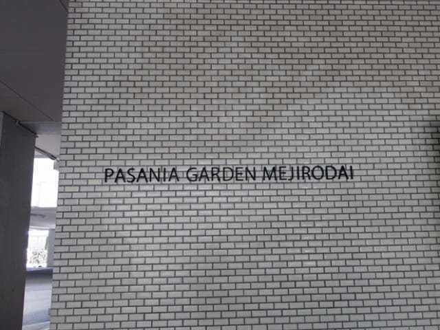 パサニアガーデン目白台の看板