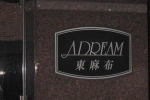 アドリーム東麻布の看板