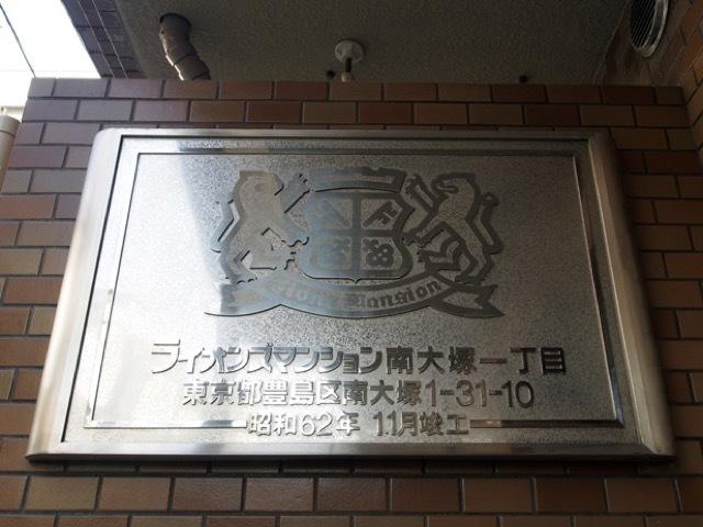 ライオンズマンション南大塚1丁目の看板