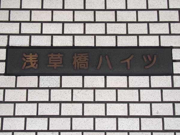 浅草橋ハイツの看板