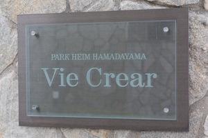 パークハイム浜田山ヴィクレアールの看板