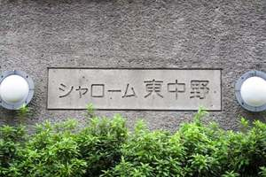 シャローム東中野の看板