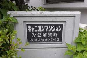 キャニオンマンション第2加賀町の看板