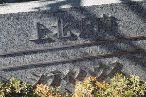 上北沢南シティハウスの看板