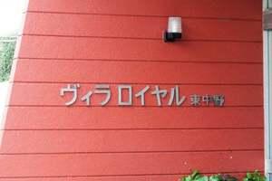 ヴィラロイヤル東中野の看板
