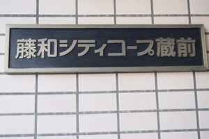 藤和シティコープ蔵前の看板
