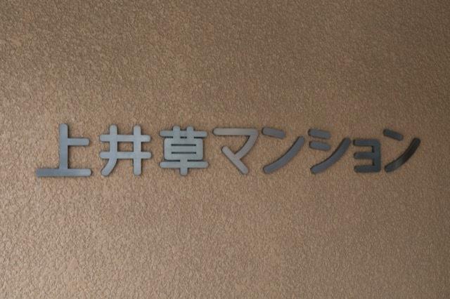 上井草マンションの看板