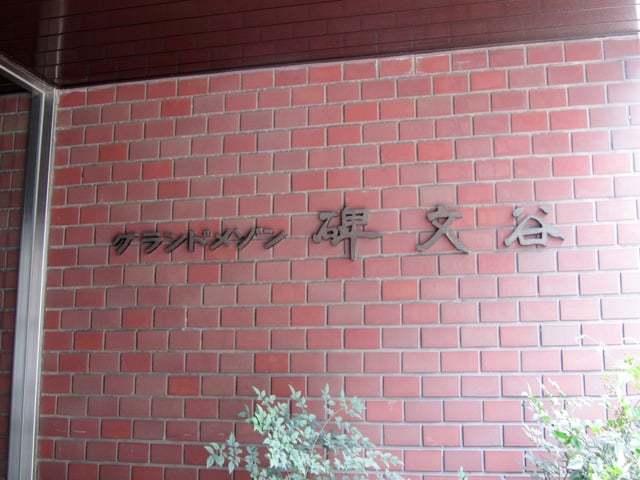 グランドメゾン碑文谷の看板