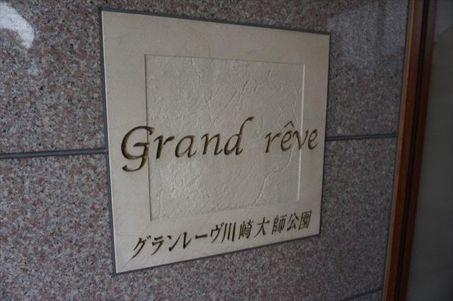 グランレーヴ川崎大師公園の看板