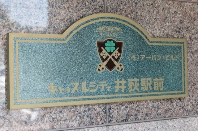 キャッスルシティ井荻駅前の看板
