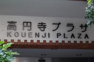 高円寺プラザの看板