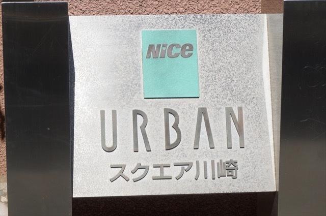 ナイスアーバンスクエア川崎の看板