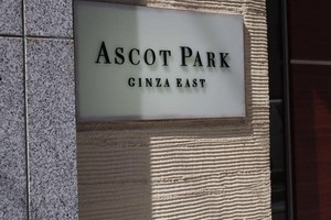 アスコットパーク銀座イーストの看板