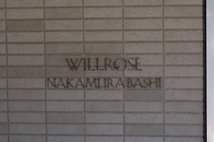 ウィルローズ中村橋の看板