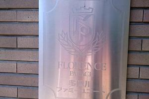 フローレンスパレス多摩川ファミーユコートの看板