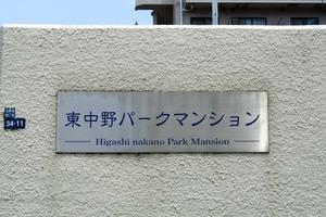 東中野パークマンションの看板