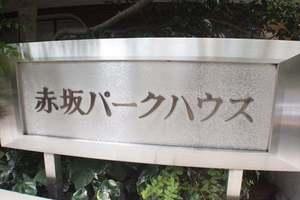 赤坂パークハウスの看板