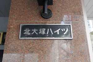 北大塚ハイツの看板