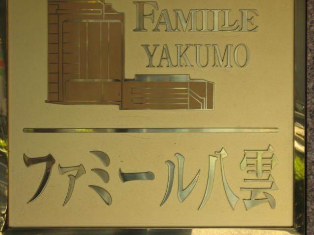 ファミール八雲の看板
