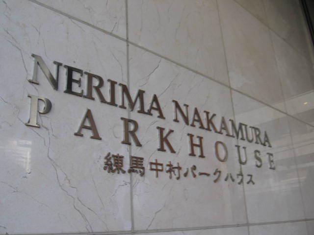 練馬中村パークハウスの看板