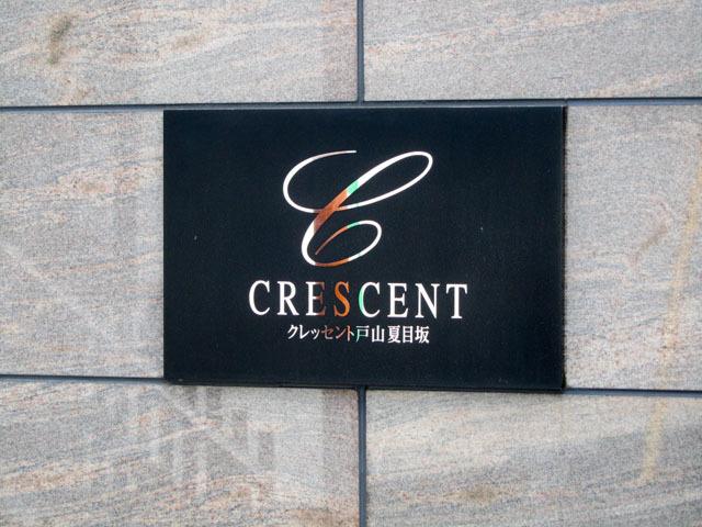 クレッセント戸山夏目坂の看板