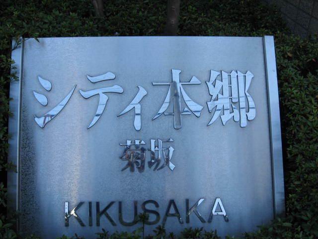 シティ本郷菊坂の看板