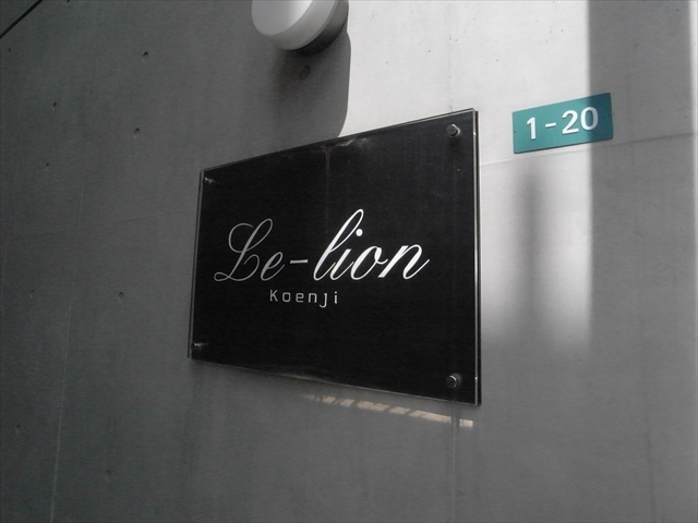 ルリオン高円寺の看板
