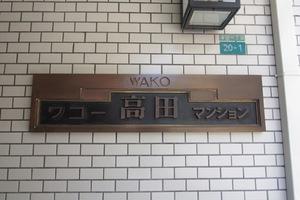 ワコー高田マンションの看板