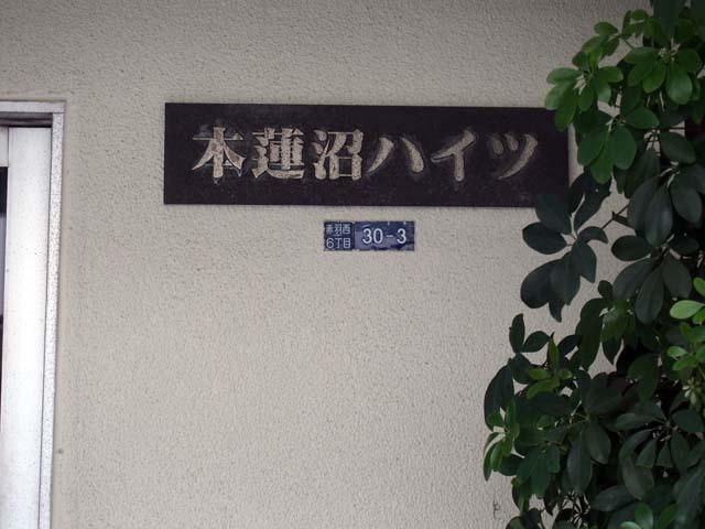 本蓮沼ハイツの看板