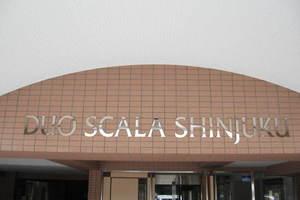 デュオスカーラ新宿の看板