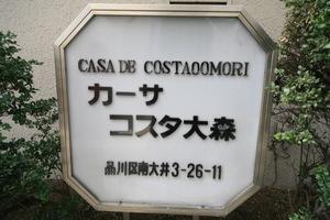 カーサコスタ大森の看板