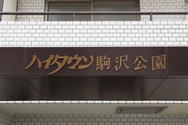 ハイタウン駒沢公園の看板