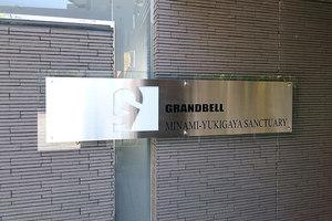 グランベル南雪谷サンクチュアリの看板