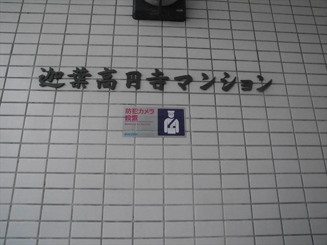 迦葉高円寺マンションの看板