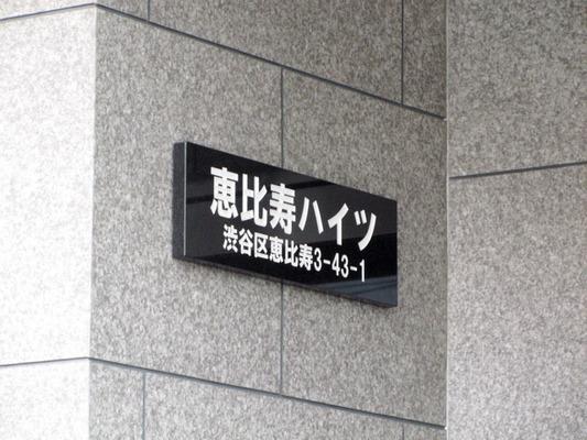 恵比寿ハイツの看板