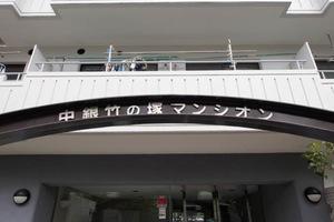 中銀竹ノ塚マンシオンの看板