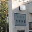 セボン大泉学園の看板