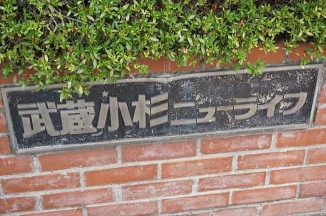 武蔵小杉ニューライフの看板