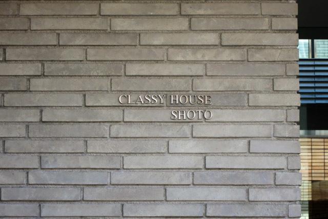 クラッシィハウス松濤の看板