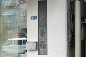 ニューライフ新宿の看板