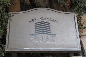 ロイヤルガーデン恵比寿公園通りの看板