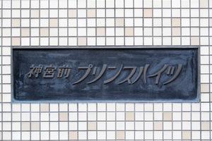 神宮前プリンスハイツの看板