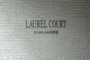ローレルコートお花茶屋の看板