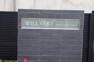 ウィルヴェール東十条の看板