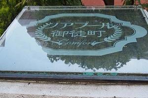 ソアブール御徒町コンフォートの看板
